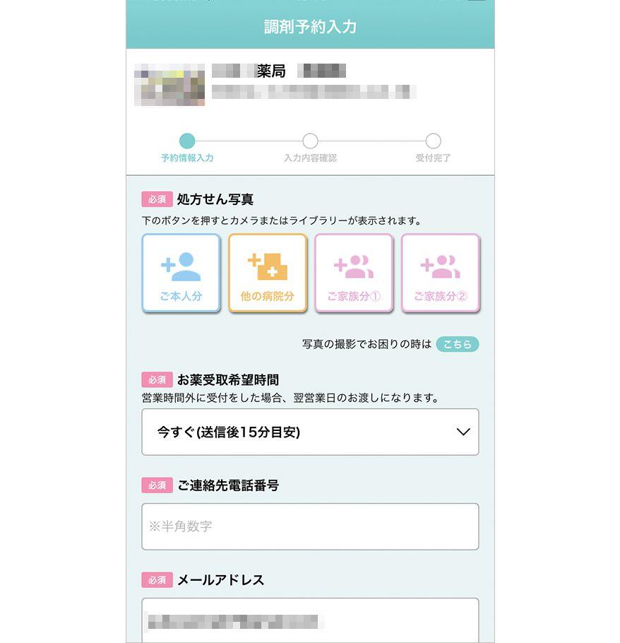 EPARKお薬手帳の調剤予約画面