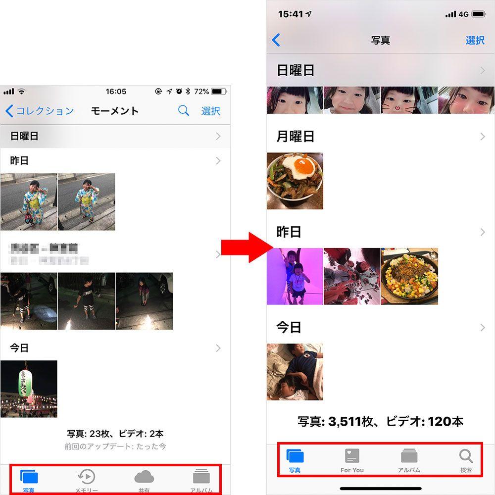 iPhoneのiOS 11とiOS 12の写真アプリ画面