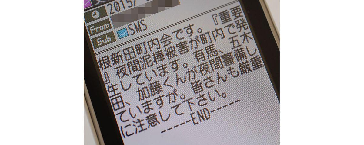 平成27年東北・関東豪雨で水害が発生した際、茨城県常総市根新田で配信されたSMS