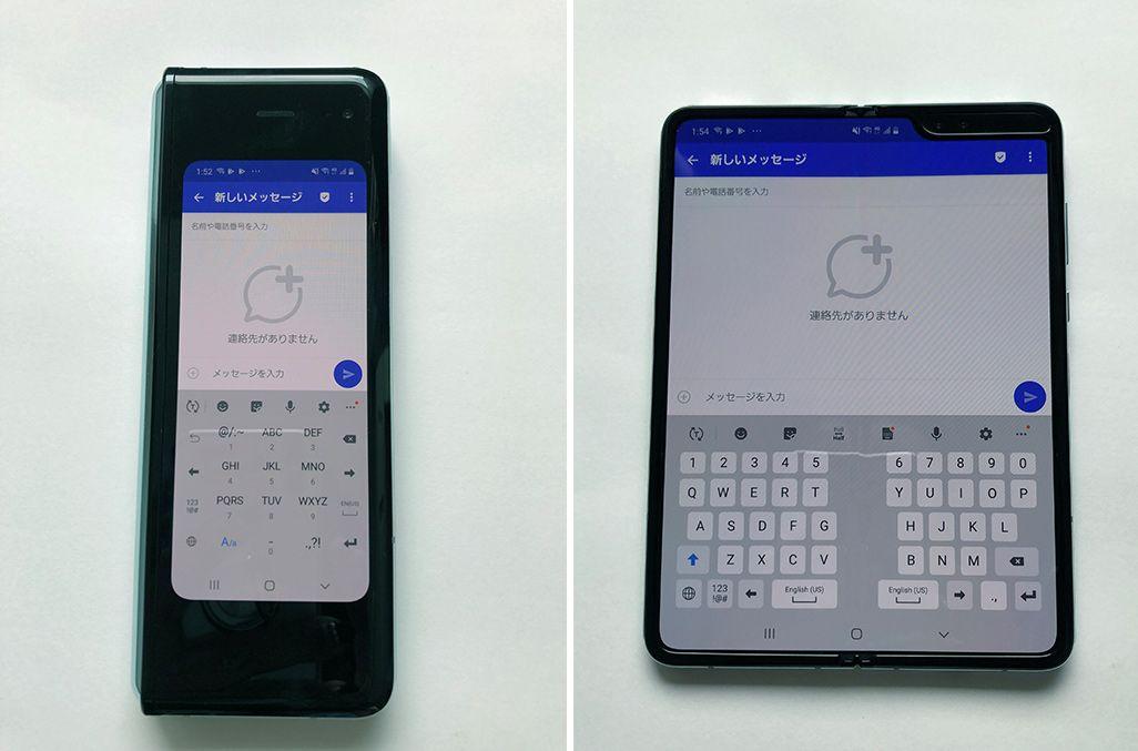 プラスメッセージの画面が表示された「Galaxy Fold」