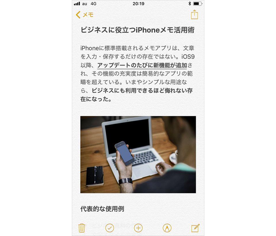 iPhoneメモ帳:画像またはビデオの貼り付け