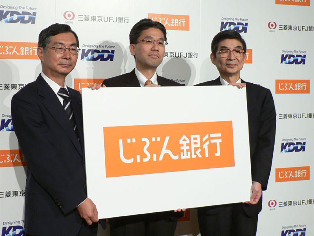 KDDIの小野寺氏、じぶん銀行の中井氏、三菱東京UFJ銀行の永易氏