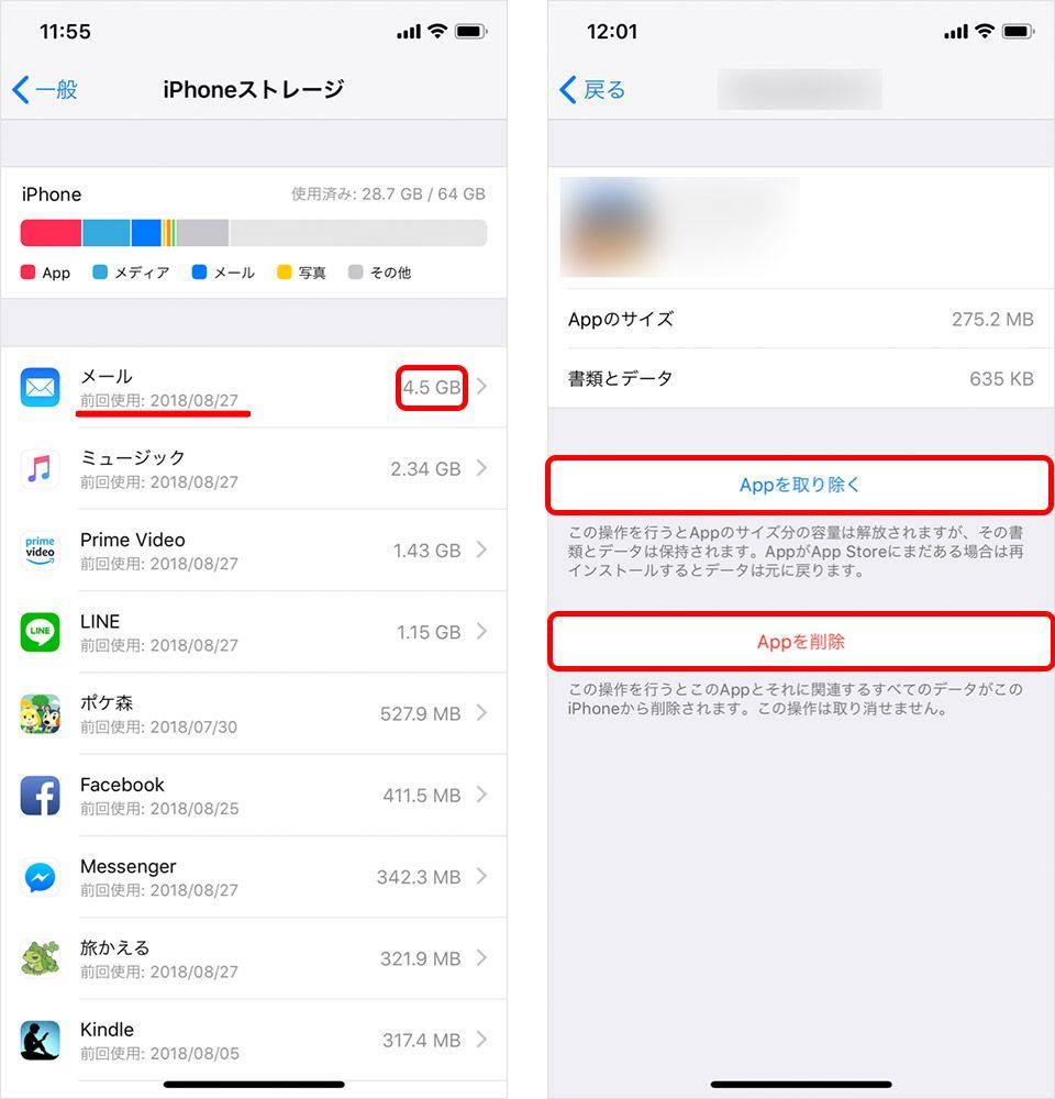iPhoneストレージ アプリ削除