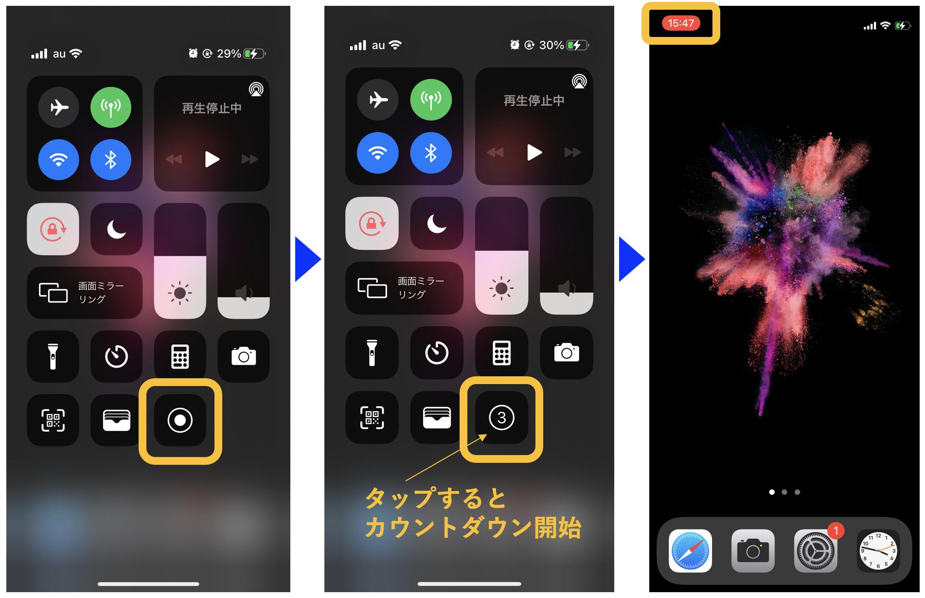 iPhone画面収録の開始方法