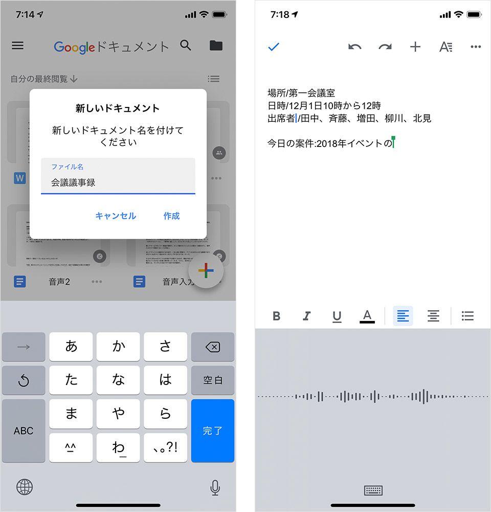 会議の議事録をGoogleドキュメントを使用して音声入力で登録している画面