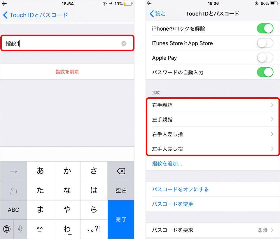iPhone Touch ID 指紋の名前を変更