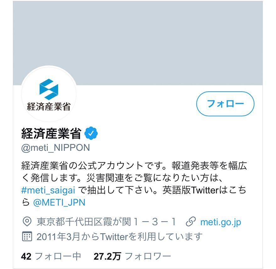 経済産業省のTwitter
