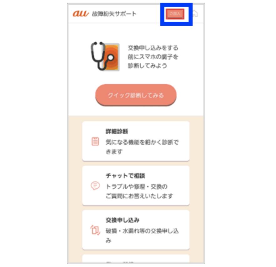 故障サポートアプリで契約状況を確認