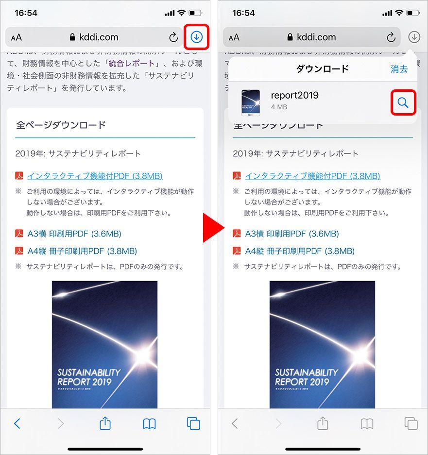 iPhoneファイルアプリ ファイルダウンロード