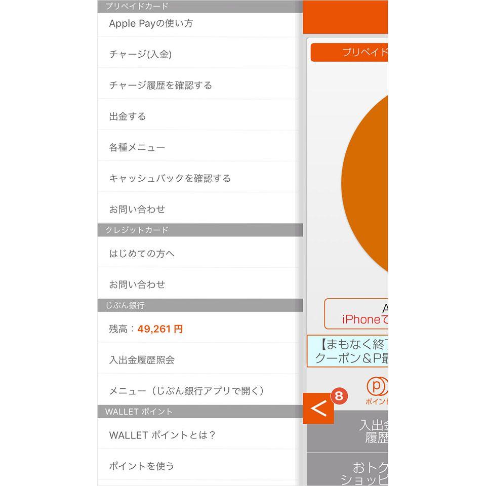 au WALLETのアプリ画面