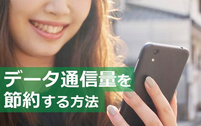 Androidスマホを持つ女性