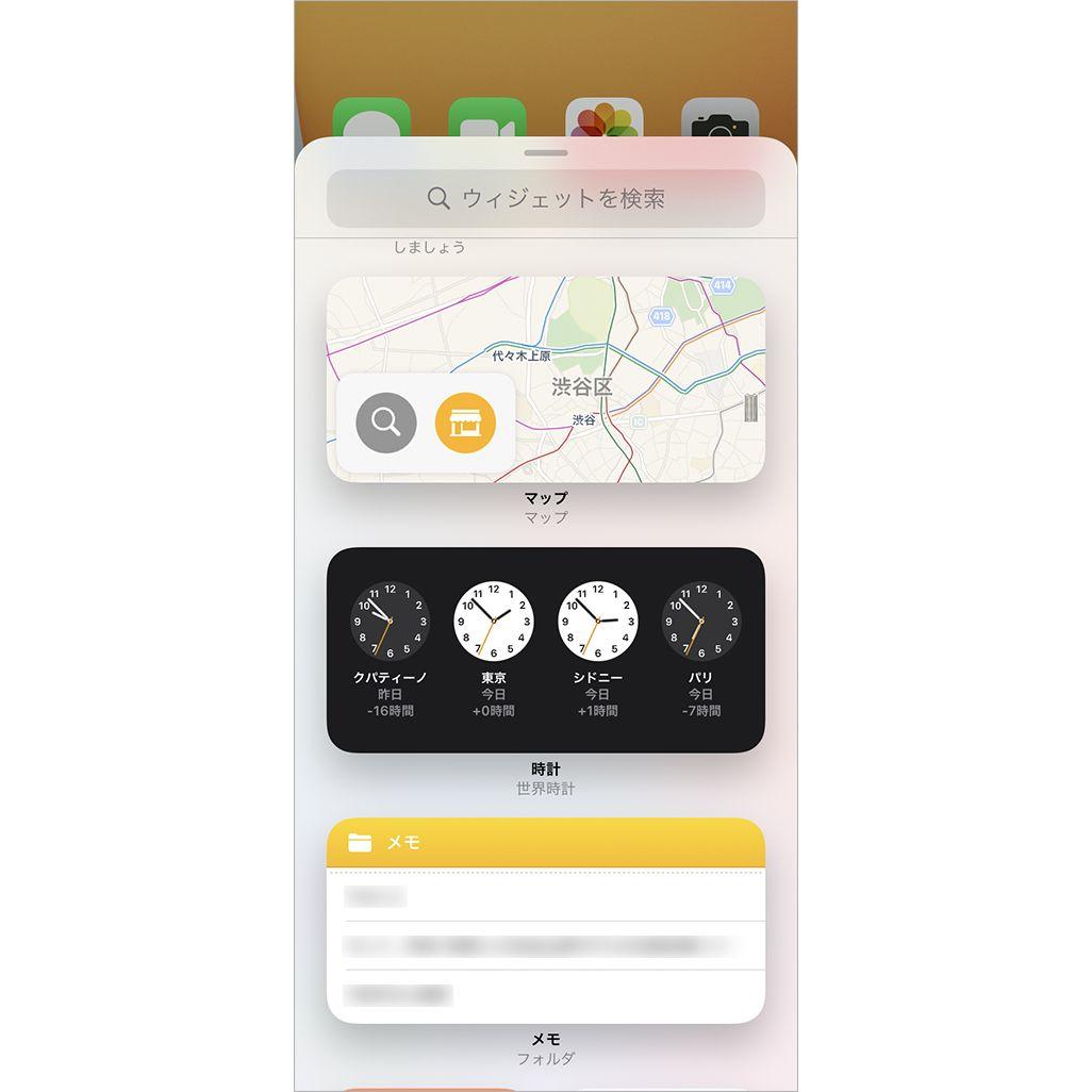 iPhoneでウィジェットを設定する方法