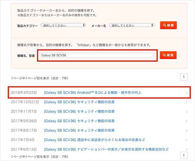 スマートフォン・携帯電話の製品アップデート情報一覧から「Galaxy S8 SCV36」を選択する画面