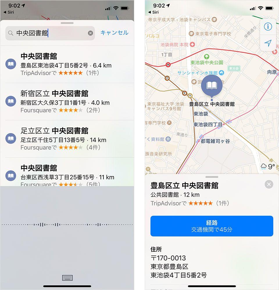 地図アプリで中央図書館を検索している画面