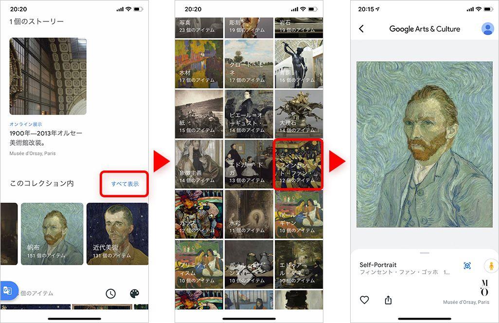 Google Arts & Culture操作画面