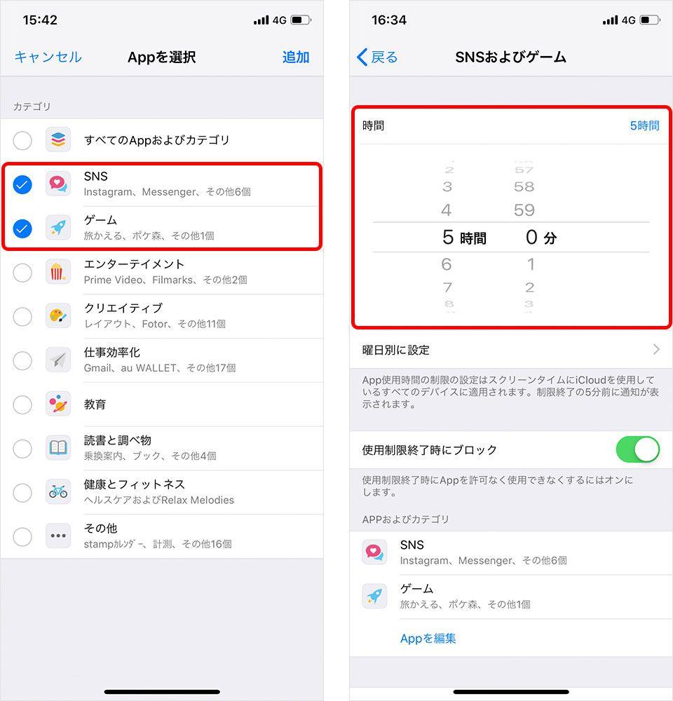 iPhone iOS 12 スクリーンタイム App使用時間の制限
