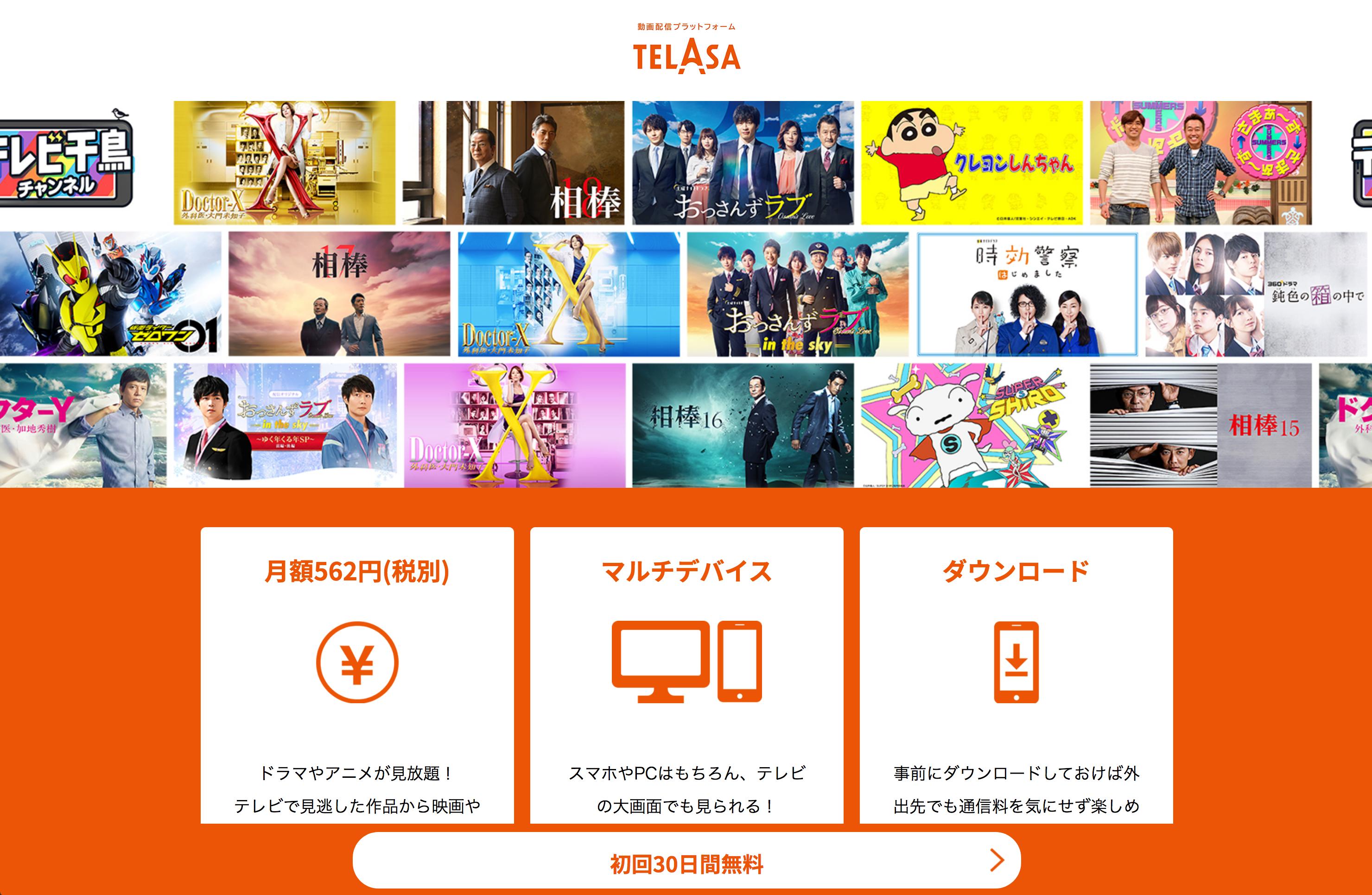 TELASAのトップ画面