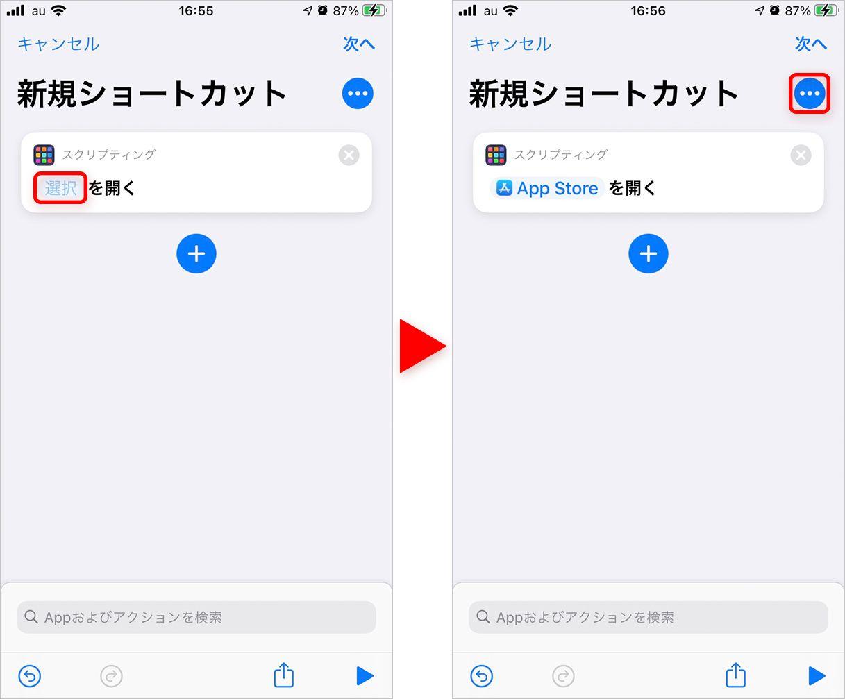 iPhone「ショートカット」アプリでアイコンをカスタマイズ