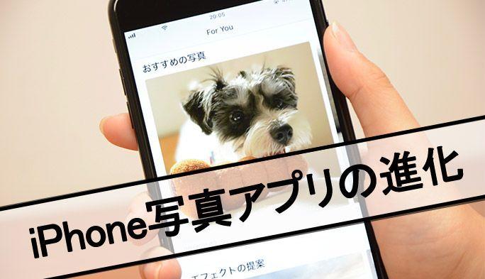 iOS 12 写真