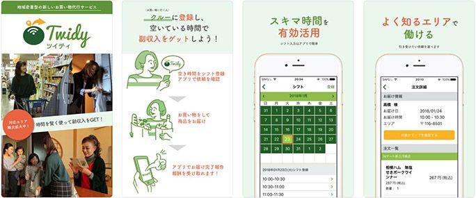アプリ「Twidyお買い物代行(クルー)」