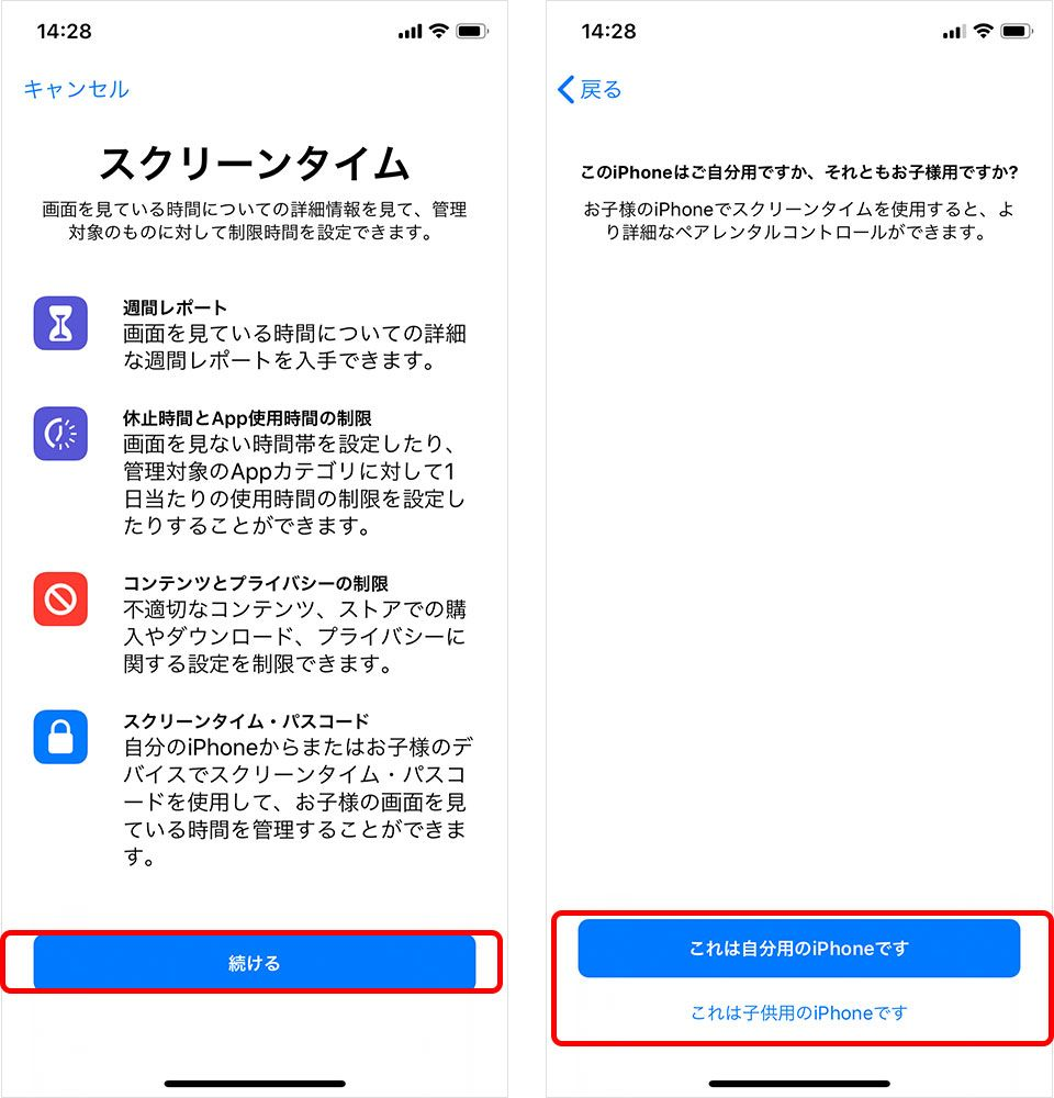 iPhone iOS 12 スクリーンタイム 設定
