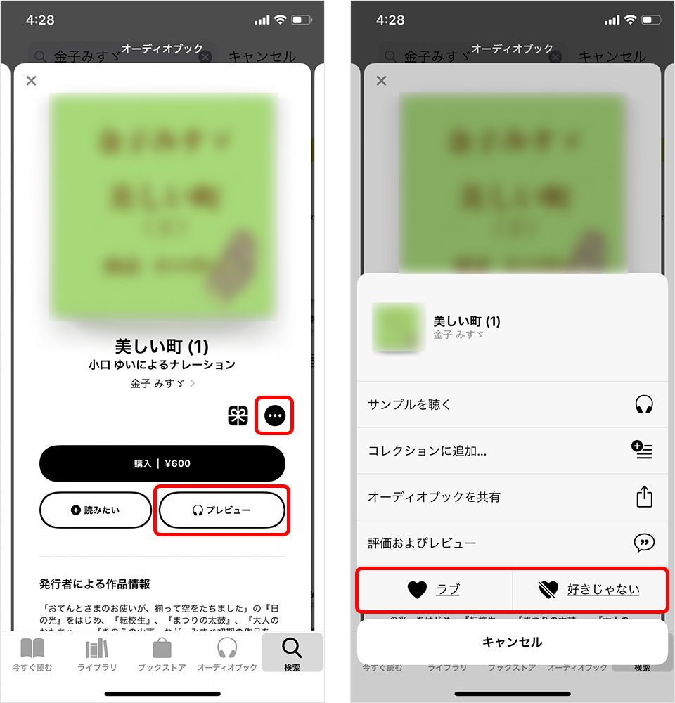 iPhone ブック アプリ オーディオブック
