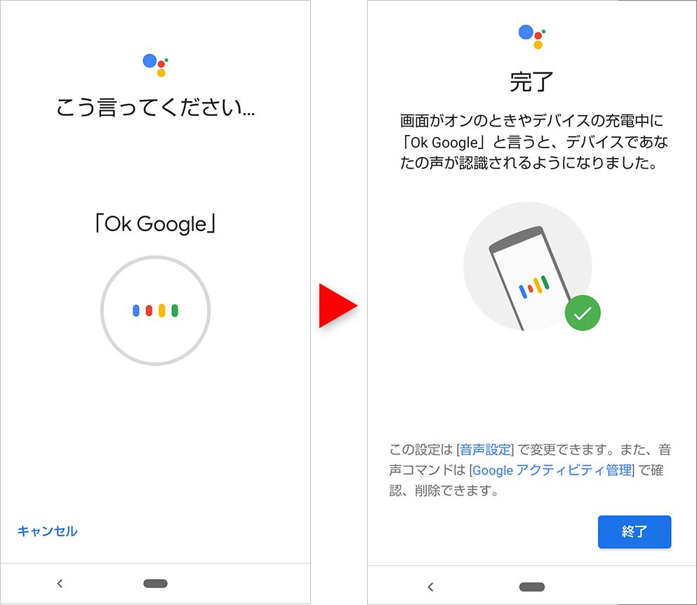 AndroidでGoogle アシスタントを起動