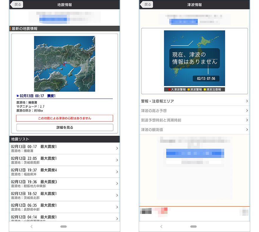 +メッセージ「au災害対策」アカウントの「地震情報」