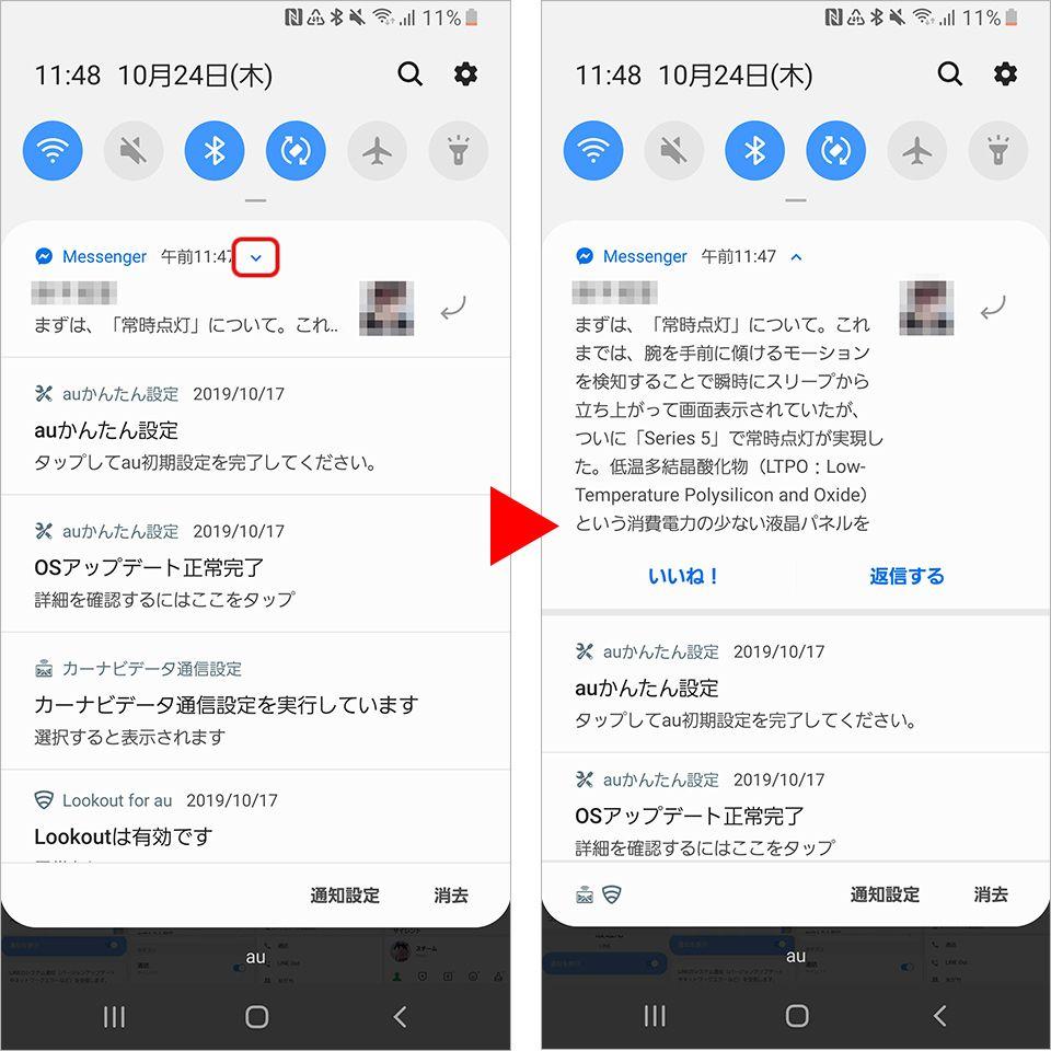 Messenger 通知パネルを使ったメッセージ確認方法