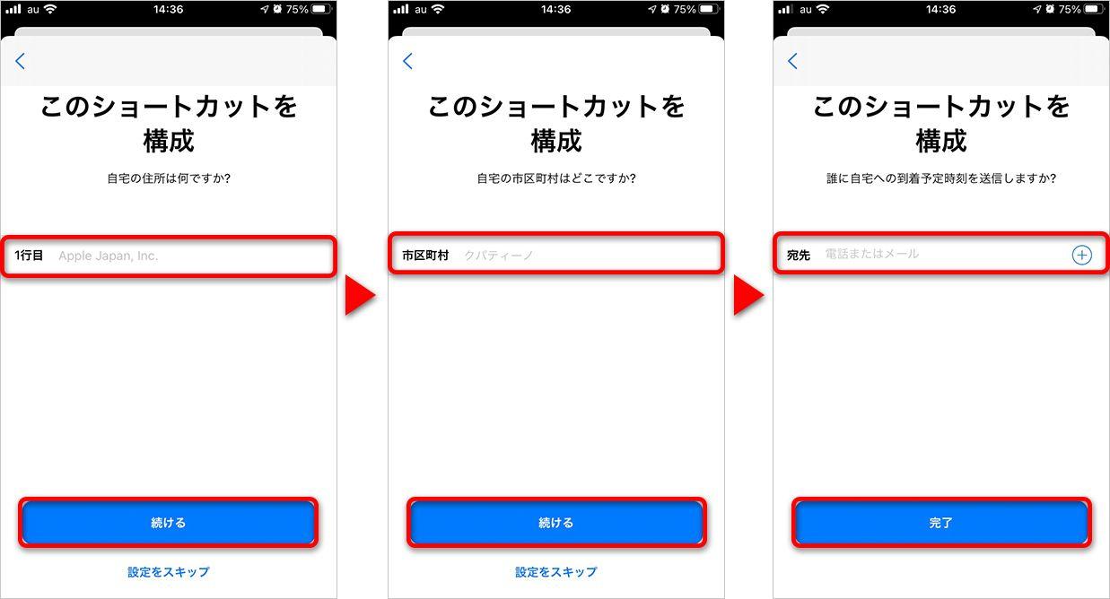 iPhoneの「ショートカット」アプリ