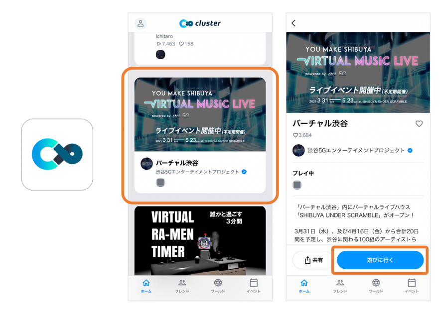 バーチャル渋谷への行き方(clusterアプリ)