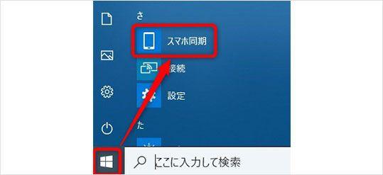 Windows スタートボタン 「スマホ同期」