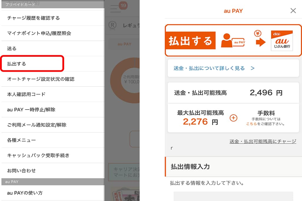 「au PAY」アプリの送金・払出画面