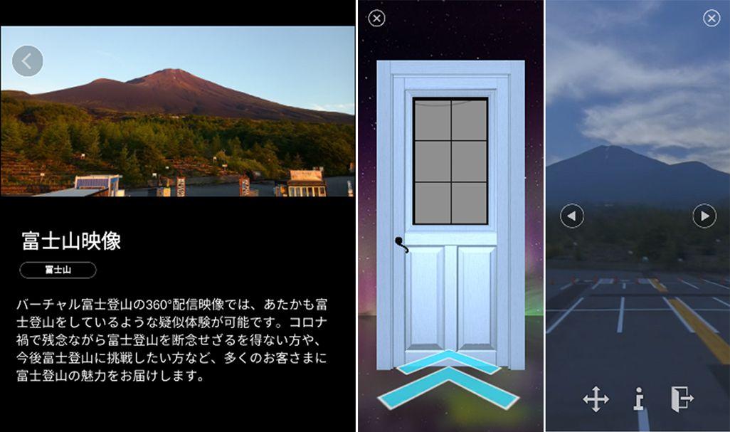 バーチャル富士登山