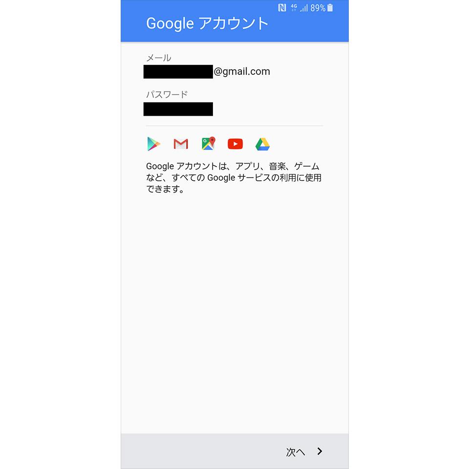 Androidの初期設定/Googleアカウントを登録7