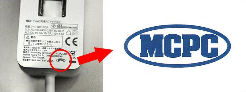 充電器についている安心の印「MCPC」マーク