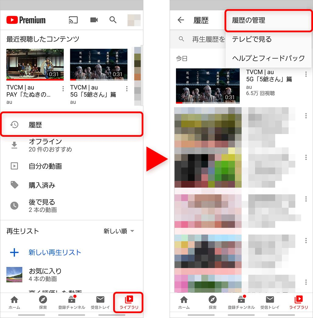 YouTube の履歴を削除する方法