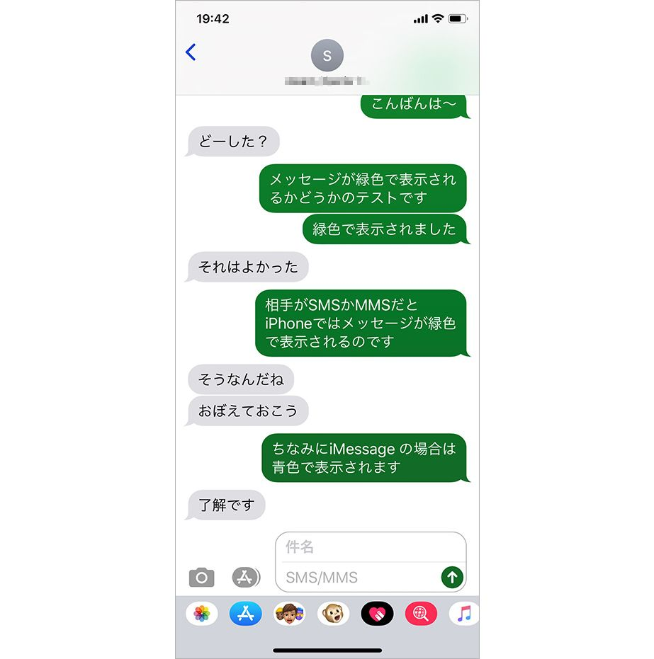 iPhoneのメッセージ画面
