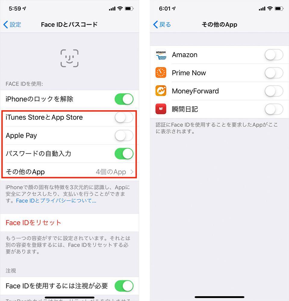 iPhoneのFace IDの設定方法