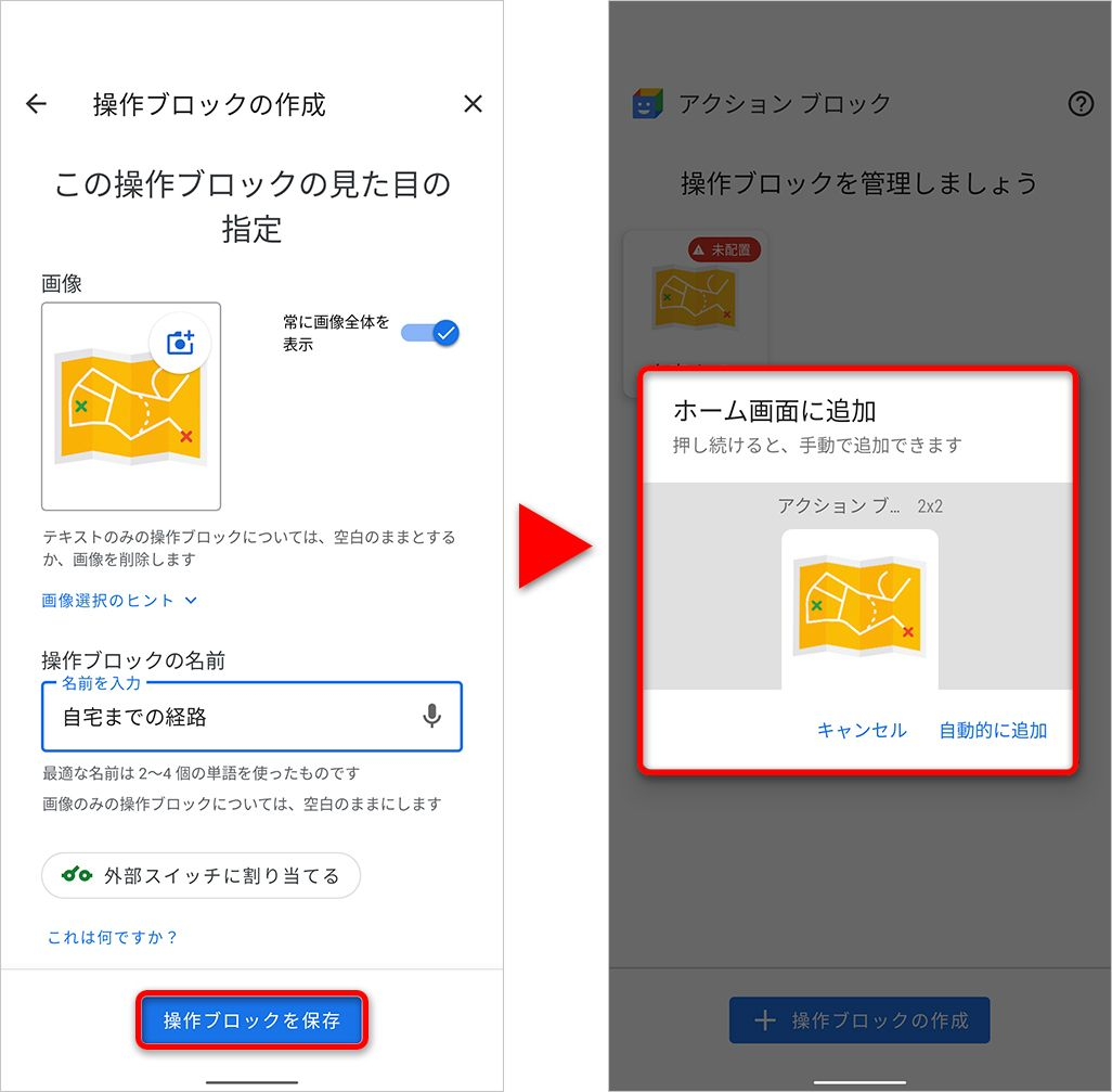 「アクション ブロック」アプリの設定方法