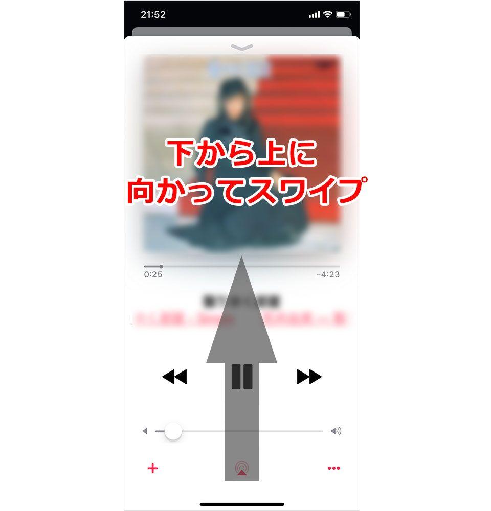Apple Music 歌詞表示
