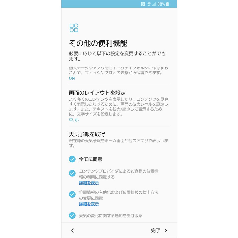 Androidの初期設定/Galaxyアカウントの登録4