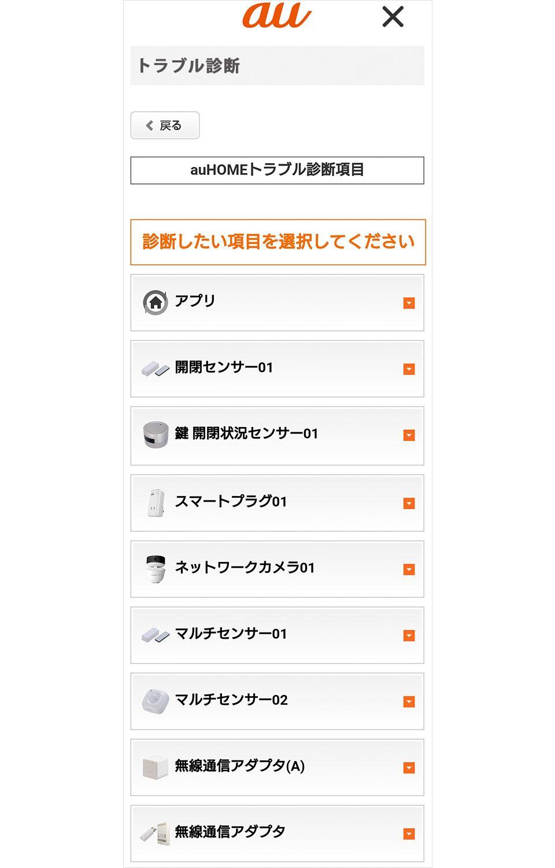 「トラブル診断サイト」のauHOME診断画面