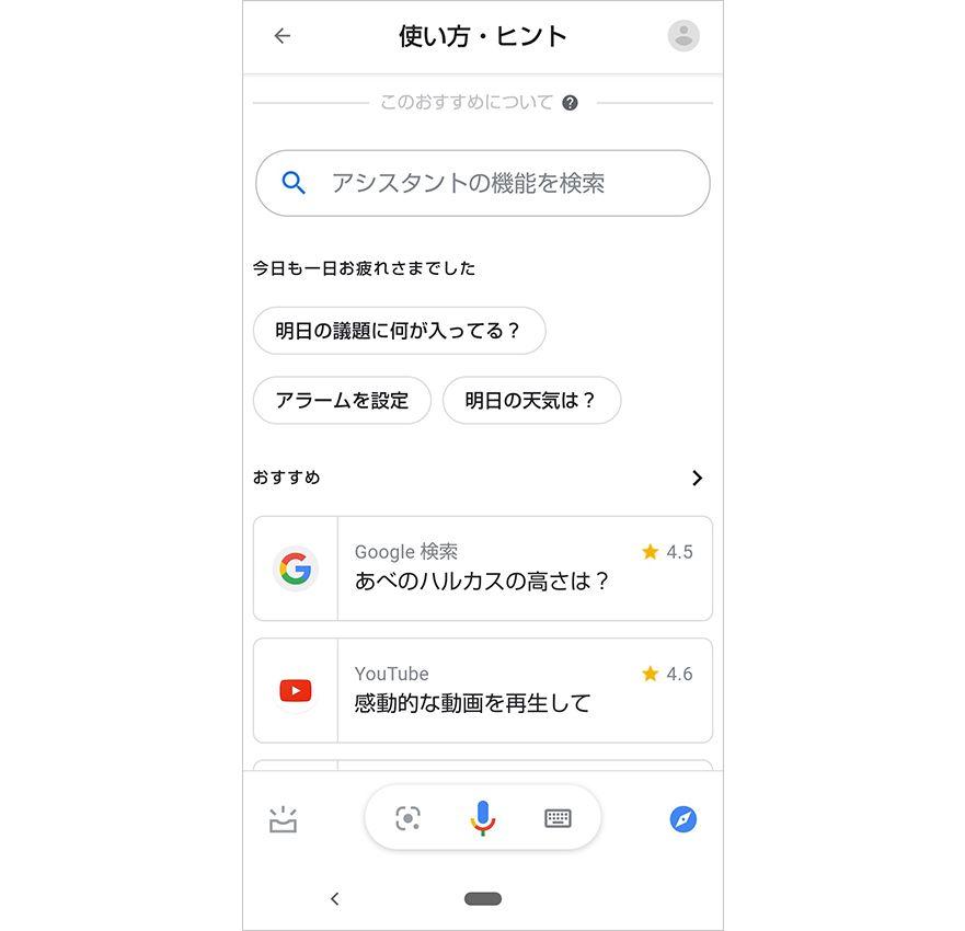 Google アシスタント各アイコンの説明