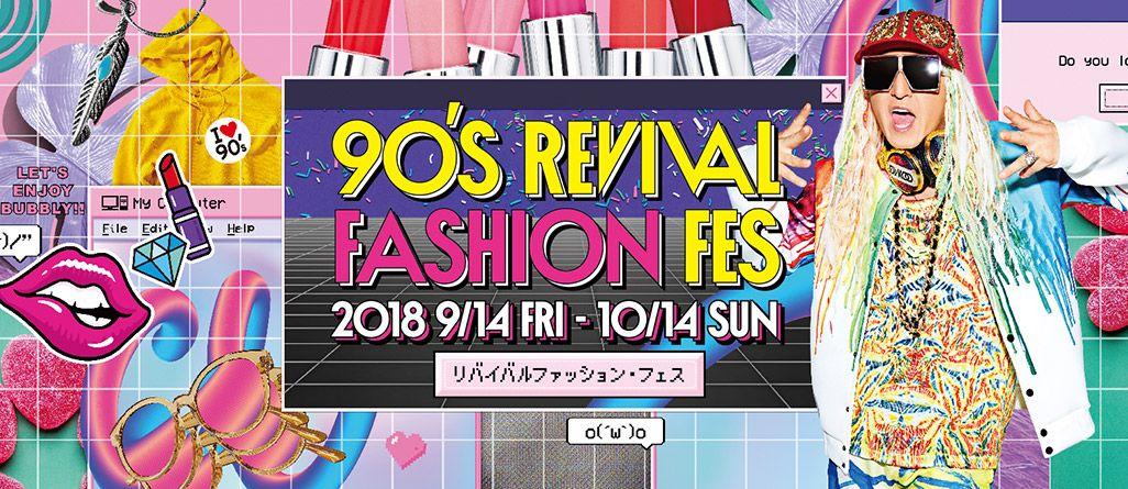 ららぽーとで開催される「90'S REVIVAL FASHION FES」のバナー