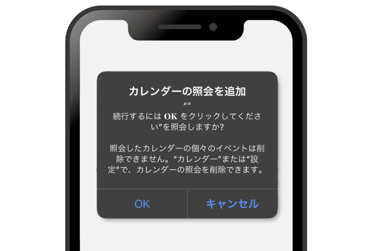 iPhoneのカレンダー機能でアカウントを追加させようとする通知画面