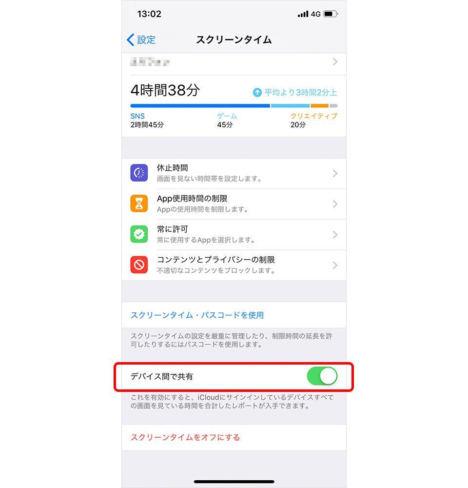 iPhone iOS 12 スクリーンタイム デバイス間で共有
