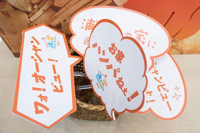浦ちゃんの家の記念写真コーナーに準備されたフォトプロップス