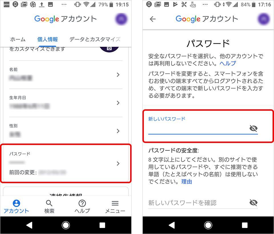 Xperia XZ1でGoogleアカウントのパスワードを変更