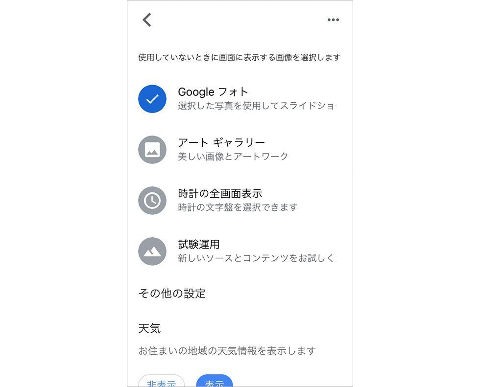 Google Homeアプリの設定画面